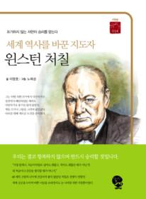 세계 역사를 바꾼 지도자 윈스턴 처칠