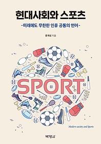 현대사회와 스포츠
