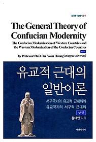 유교적 근대의 일반이론 (상)