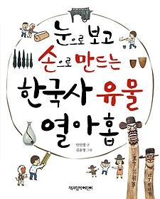 "<font title=""눈으로 보고 손으로 만드는 한국사 유물 열아홉"">눈으로 보고 손으로 만드는 한국사 유물 열...</font>"