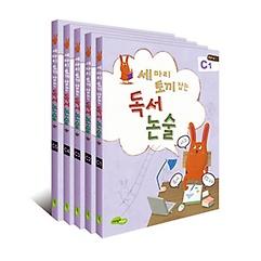 세마리 토끼 잡는 독서 논술 세트C (초3~4)