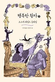 행복한 왕자 2 (큰글자도서)