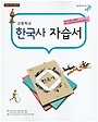 비상 고등학교 한국사 자습서 (2016)