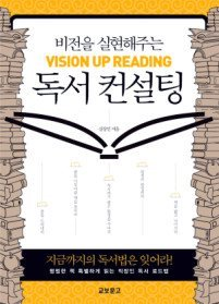 독서 컨설팅 VISION UP READING