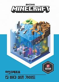 마인크래프트 - 바다 생존 가이드