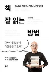 책 잘 읽는 방법 : 폼나게 재미나게 티나게 읽기 이미지