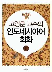 고영훈 교수의 인도네시아어 회화 1