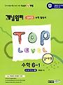 개념원리 TOP LEVEL 초등 수학 6-1 (2018년용)