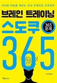 브레인 트레이닝 스도쿠 365 (365문제)