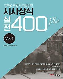 시사상식 실전 400 plus vol.4