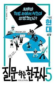 질문하는 한국사 5 - 현대