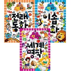 똑똑한 어린이 첫 동화 시리즈 전3권 세트-전래동화/이솝우화/세계명작