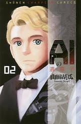 """<font title=""""AIの遺電子(2): 少年チャンピオン.コミックス"""">AIの遺電子(2): 少年チャンピオン.コミック...</font>"""