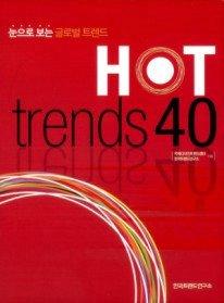 HOT trends 40