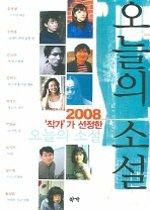 (2008 '작가'가 선정한) 오늘의 소설 . 2008