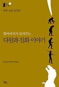 할아버지가 들려주는 다윈과 진화 이야기