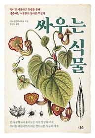 싸우는 식물 :속이고 이용하고 동맹을 통해 생존하는 식물들의 놀라운 투쟁기