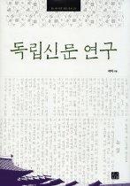 독립신문 연구