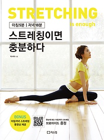 (아침 5분|저녁 10분) 스트레칭이면 충분하다 = Stretching is enough