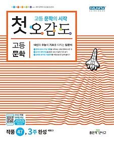 첫 오감도 고등 문학 (2020년용)