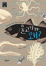 물고기가 왜?