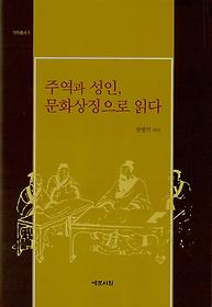주역과 성인, 문화상징으로 읽다