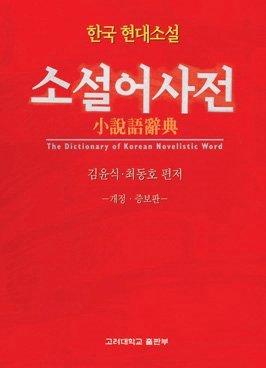 한국 현대소설 소설어 사전