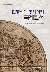 전통시대 동아시아 국제질서