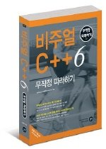 비주얼 C++6 무작정 따라하기