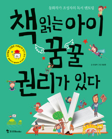 책 읽는 아이 꿈꿀 권리가 있다