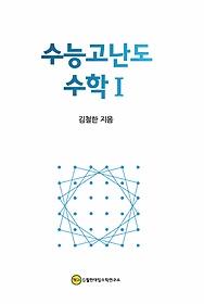 수능고난도 수학 1 (2020)