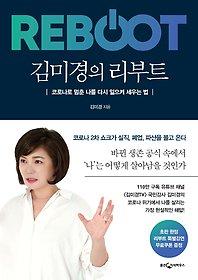[90일 대여] 김미경의 리부트