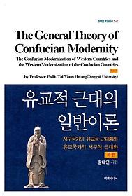 유교적 근대의 일반이론 (하)