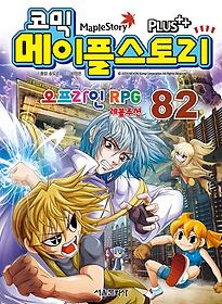 (코믹) 메이플스토리 Plus++오프라인 RPG 레볼루션. 82