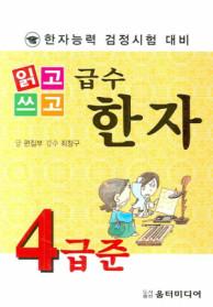 급수한자 4급준