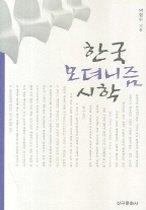 한국 모더니즘 시학