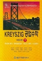 KREYSZIG 공업수학 - 하 (개정9판)