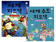 세계 지도책 + 세계 수도 지도책 세트