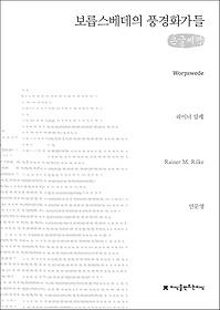 보릅스베데의 풍경화가들 (큰글씨책)