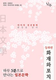 "<font title=""하루 5분으로 만나는 일본문학 동화편 - 화재와 포치"">하루 5분으로 만나는 일본문학 동화편 - ...</font>"