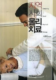 지역사회 물리치료