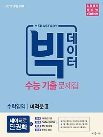 "<font title=""MEGASTUDY 메가스터디 빅데이터 수능기출문제집 수학영역 미적분 2 (2018)"">MEGASTUDY 메가스터디 빅데이터 수능기출문...</font>"