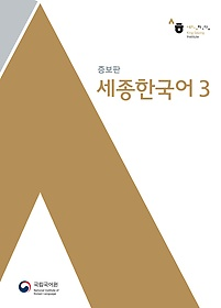 세종한국어 3 (증보판)