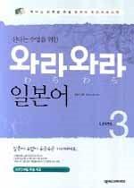 "<font title=""신나는 수업을 위한 와라와라 일본어 LEVEL 3"">신나는 수업을 위한 와라와라 일본어 LEVEL...</font>"