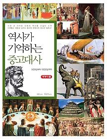 역사가 기억하는 중고대사 - 세계사 3