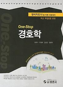 경호학 (2013)