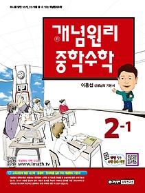 개념원리 중학수학 2-1 (2017년용)