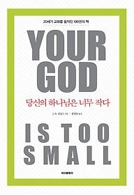 당신의 하나님은 너무 작다