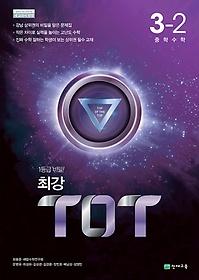 최강 TOT 중학수학 3-2 (2020)