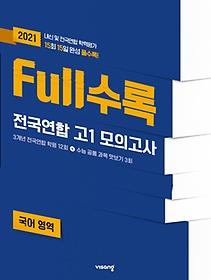 """<font title=""""Full수록 전국연합 고1 모의고사 국어영역 (2021)"""">Full수록 전국연합 고1 모의고사 국어영역 ...</font>"""